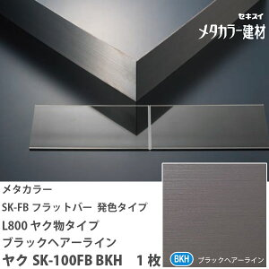 セキスイメタカラーSK-FBフラットバー発色タイプヤクSK-100FBBKHL800ヤク物タイプブラックヘアーライン1枚