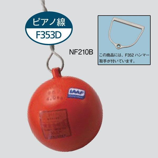 ニシスポーツ ハンマー 4kg(一般・高校女子用・女子ジュニア規格品) タングステン入 NF210B (φ)95mm:イーヅカ