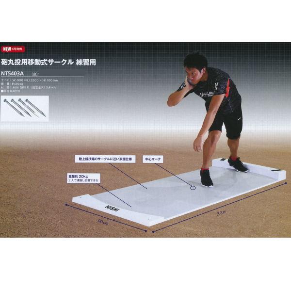 ニシスポーツ 砲丸投用移動式サークル 練習用 NT5403A