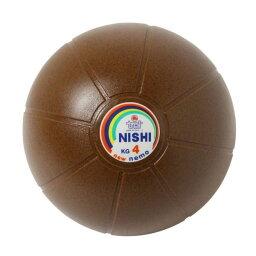 ニシスポーツ ネモメディシンボール 4kg NT5884C ブラウン