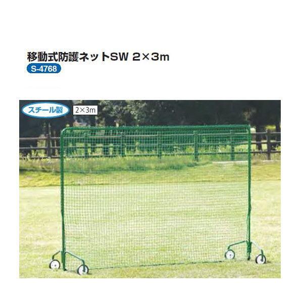 三和体育 移動式防護ネット SW 2×3m 高さ2m×幅2m×奥行0.9m S-4768:イーヅカ