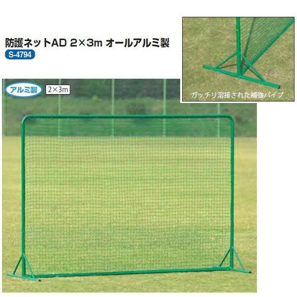 三和体育 防護ネット AD2×3mオールアルミ製 高さ2m×幅3m×奥行1m S-4794:イーヅカ