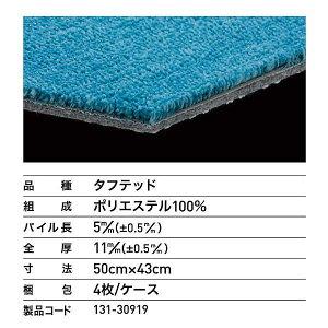 スミノエ洗える・ずれないタイルカーペットR-5000ロッカクラグラグ50cm×43cm4枚