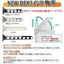 水上金属 NEW DEXスイング物干 450mm 1本