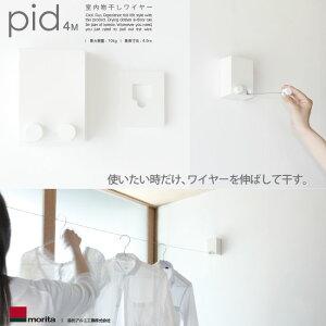 室内物干しワイヤー pid4M ピッドヨンエム 森田アルミ工業
