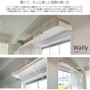 室内物干しシェルフ収納と物干しの一体型Wally森田アルミ工業【送料無料、代引き不可】