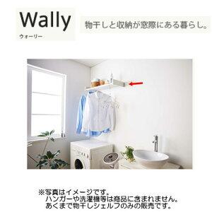 森田アルミ工業室内物干しシェルフWally収納と物干しの一体型W740