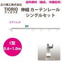 立川機工 カーテンレール ティオリオ 伸縮 シングルセット 0.6〜1.0m C型 ステンレス 送料無料(離島、沖縄県除)