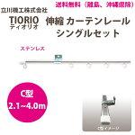 立川機工カーテンレールティオリオ伸縮シングルセット2.1〜4.0mC型ステンレス送料無料(離島、沖縄県除)