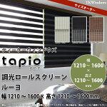 立川機工tapioタピオ調光ロールスクリーンルーヨTR-1711/TR-1712/TR-1713幅1210〜1600×高さ1210〜1600mmフルオーダー品【代引き不可】