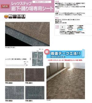 タキロンレッツステップ廊下・踊り場専用シートTR860〜961