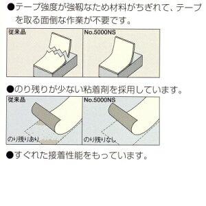 日東電工両面テープNO.5000NS