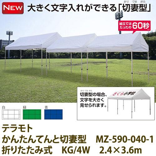テラモト かんたんてんと切妻型 MZ-590-040-1 仮説テント 折りたたみ式 KG4W 2.4×3.6m