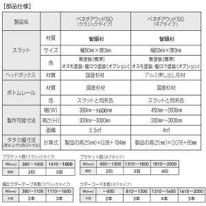 東京ブラインド木製ブラインドこかげベネチアウッド50智頭杉/オスモ?ワンコートオンリー塗装高さ1410~1600mm幅1810~2000mm