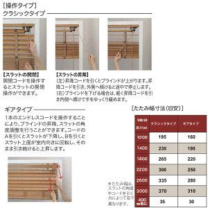 東京ブラインド木製ブラインドこかげベネチアウッド50智頭杉/オスモ・ワンコートオンリー塗装高さ2210〜2400mm幅1610〜1800mm