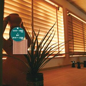 東京ブラインド木製ブラインドこかげベネチアウッド50智頭杉/蜜ロウワックス塗装高さ2010〜2200mm幅1610〜1800mm