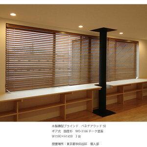 東京ブラインド木製ブラインドこかげベネチアウッド50智頭杉/オスモ・ウッドワックス塗装(常備色)高さ1210〜1400mm幅1810〜2000mm