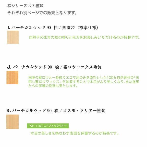 東京ブラインド木製ブラインドこかげバーチカルウッド90桧/蜜ロウワックス塗装高さ1205〜1800mm幅140〜1200mm