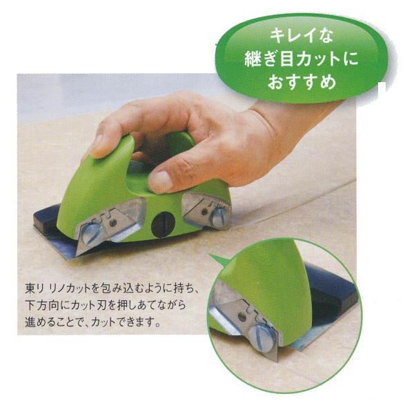 東リ リノカット 長尺シートの施工時に使用できる継ぎ目カット用の施工道具 1つ:イーヅカ