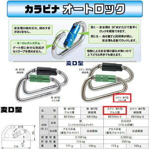 伊藤製作所123カラビナオートロックステン変D型アルミ環KB10Am-SΨ10×60×11410個