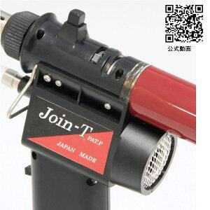 ガス式溶接機ジョインティーjoin-T極東23-5435