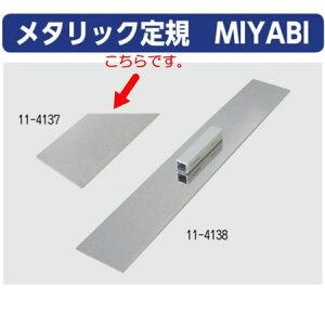 極東産機メタリック定規MIYABI150×60×2mm11-4137