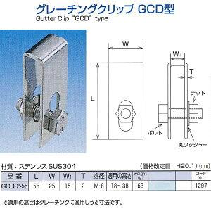 水本機械グレーチングクリップGCD型GCD-2-55
