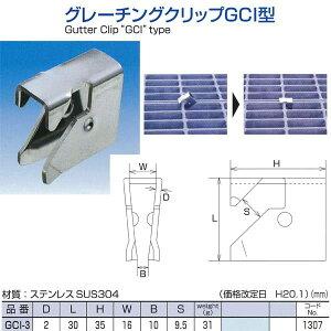 水本機械グレーチングクリップGCI型GCI-3