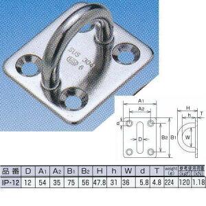 水本機械アイプレートステンレス金具IP-12