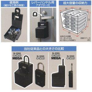 ノムラテック鍵の収納BOXキーストックMEGA超大型