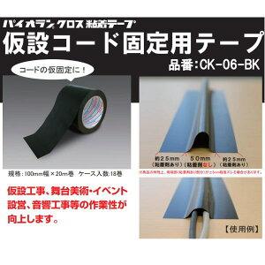 ダイヤテックスパイオラン仮設コード固定用テープ:CK-06-BK黒巾100mm×長20m18巻