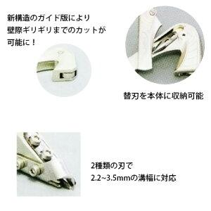 極東産機新型溝切器Swif-T(スイフティー)つ