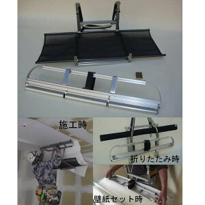 Press−Tプレスティー天井壁紙貼り補助工具