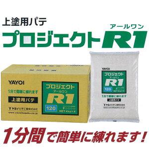 ヤヨイ化学クロス仕上げ用パテプロジェクトR1120分(4kg×4袋)262-831