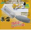 ヤヨイ化学楽雷+充電器セット楽雷用ポケットをプレゼント334-089
