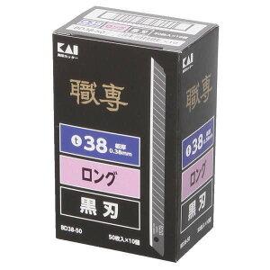 貝印職専カッター替刃BD38-50黒刃ロング38500枚(50枚×10)