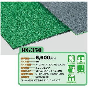 フォーム付き人工芝のポピュラータイプユニチカ 人工芝 グリーンアイ RG350 巾91cm 10cm長