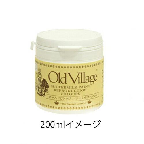 バターミルクペイント 自然塗料 Old Village Paint オールドビレッジ 200ml