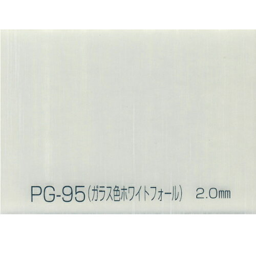 アクリワーロン ガラス色ホワイトフォール PG-95 3mm厚 910×1820mm 1枚