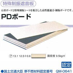 ゼオン化成サンダムPDボード制振遮音板PD1206厚130.1×910×1820mm1枚(10枚以上から受注)