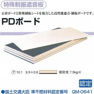ゼオン化成サンダムPDボード制振遮音板PD906厚10.1×910×1820mm1枚(10枚以上から受注)