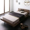 モダンデザインローベッド (幅120cm シングル・セミダブルサイズ/フレームのみ) e-go イーゴ 送料無料ベッドフレーム ベッド シングル セミダブル フロアベッド ロータイプ ステージベッド 木製 おしゃれ 北欧 シンプル ウォールナット ブラウン works