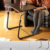 サイドテーブル フリークス fls-1 テーブル サイドテーブル 折りたたみ 折り畳み コーヒーテーブル カフェテーブル ナイトテーブル 補助テーブル 北欧 おしゃれ 高さ 角度調節 コンパクト ブラウン ナチュラル 即納 works