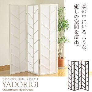デザイン衝立 3連 yadorigi jp-y300-3衝立 つい立て ついたて 間仕切り パーテーション パーティション スクリーン オフィス家具 和家具 モダン おしゃれ 和風 洋風 和室 座敷 ブラウン ホワイト