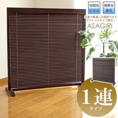 ブラインド衝立1連『ASAGIRI』衝立つい立てついたて間仕切りパーテーションパーティションスクリーンアジアン和風洋風1連2連3連4連