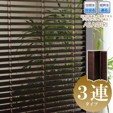 ブラインド衝立3連『ASAGIRI』衝立つい立てついたて間仕切りパーテーションパーティションスクリーンアジアン和風洋風1連2連3連4連