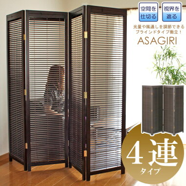 ブラインド衝立4連『ASAGIRI』衝立つい立てついたて間仕切りパーテーションパーティションスクリーンアジアン和風洋風1連2連3連4連