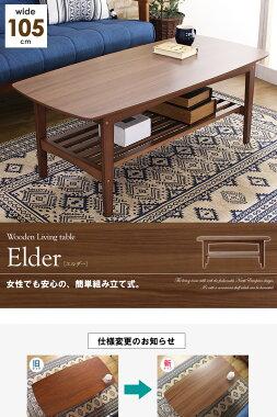 人気の北欧スタイルを手軽に演出できる木製リビングテーブル