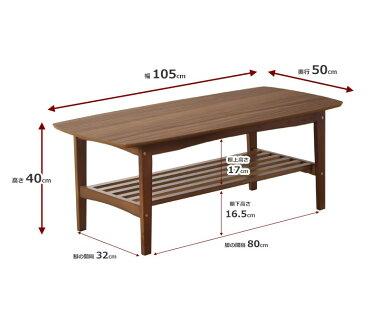 ローテーブル、サイズ詳細