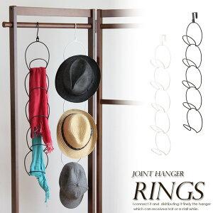 リングを繋げて小物を掛ける、お洒落なアイデア収納ハンガー。ジョイントハンガー 《Rings》 リ...